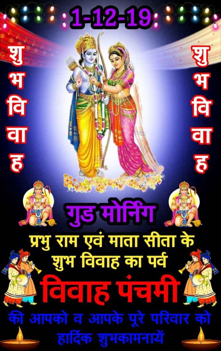 🥮 दिवाली मिठाइयां वीडियो - : : 1 - 12 - 19 : H गुड मोर्निग प्रभु राम एवं माता सीता के पर शुभ विवाह का पर्व विवाह पंचमी की आपको व आपके पूरे परिवार को हार्दिक शुभकामनायें - ShareChat