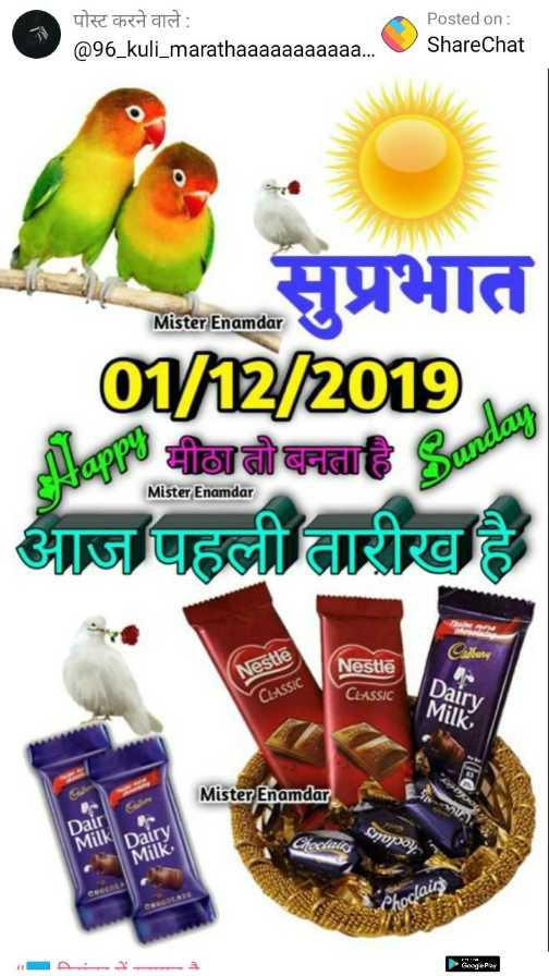 🆒 दिसंबर में स्वागत है - पोस्ट करने वाले : @ 96 _ kuli _ marathaaaaaaaaaaa . . . Posted on : ShareChat Mister Enamdar lister Enamdar 112 / 2019 Ma बीमती बनता है । आज पहली तारीख है । Mister Enamdar Nestle Nestle CLASSIC CLASSIC Dairy Milk Mister Enamdar Gupay Dairy Milk rodado Choclairs - ShareChat