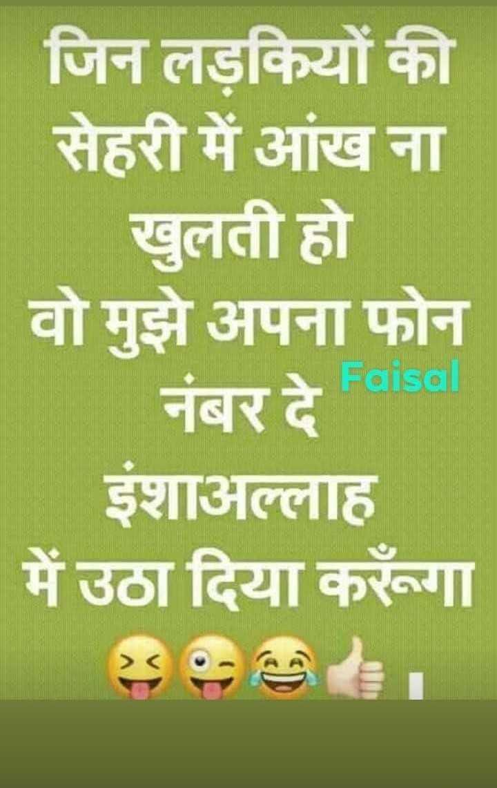 दीन-ए-इलाही - | जिन लड़कियों की सेहरी में आंख ना खुलती हो वो मुझे अपना फोन Faisa नंबर देoisol इंशाअल्लाह में उठा दिया करूगा - ShareChat