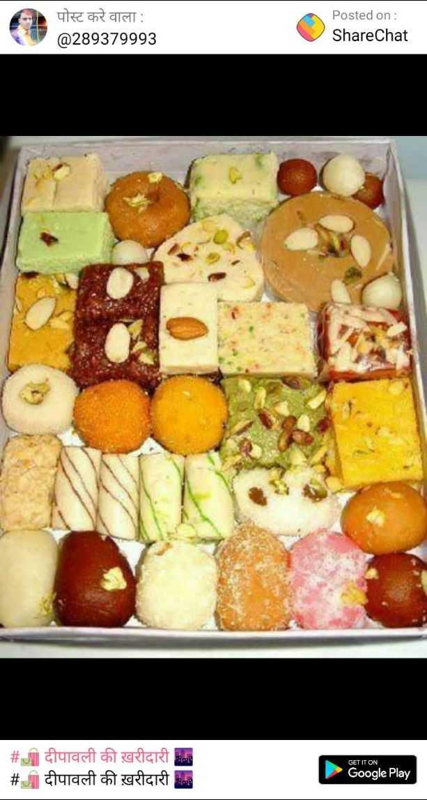 🛍 दीपावली की ख़रीदारी 🌆 - पोस्ट करे वाला : @ 289379993 Posted on : ShareChat # श्री दीपावली की ख़रीदारी # श्री दीपावली की ख़रीदारी GET IT ON Google Play - ShareChat