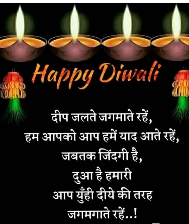 🎁 दीपावली गिफ्ट्स - Happy Diwali दीप जलते जगमाते रहें , हम आपको आप हमें याद आते रहें , जबतक जिंदगी है , दुआ है हमारी आप यूँही दीये की तरह जगमगाते रहें . . ! - ShareChat