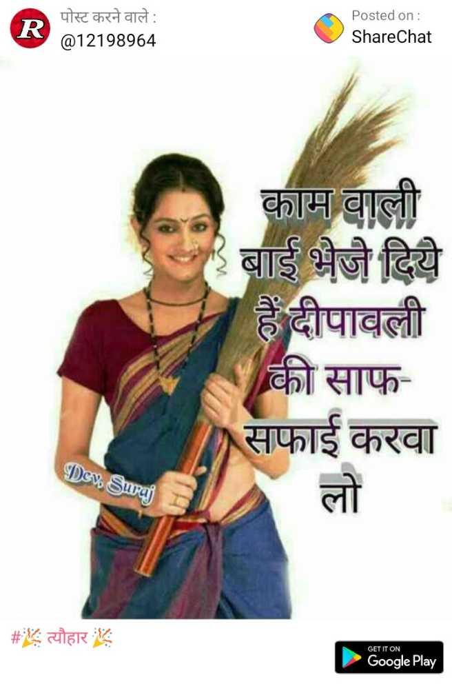 📸 दीपावली वीडियो - पोस्ट करने वाले : @ 12198964 Posted on : ShareChat काम वाली १ बाई भेज दिये हैं दीपावली की साफ । सफाई करवा Dev . Suraj _ _ # त्यौहार GET IT ON Google Play - ShareChat