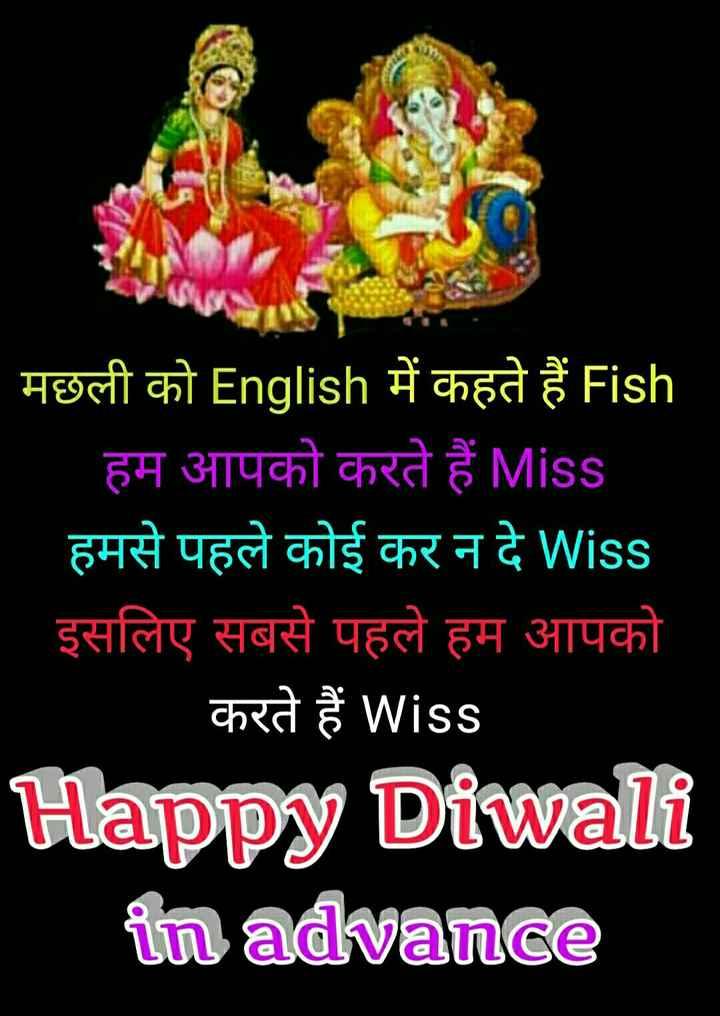 🙏 दीपावली शुभकामनायें - मछली को English में कहते हैं Fish । हम आपको करते हैं Miss हमसे पहले कोई कर न दे Wiss इसलिए सबसे पहले हम आपको करते हैं Wiss Happy Diwali in advance - ShareChat