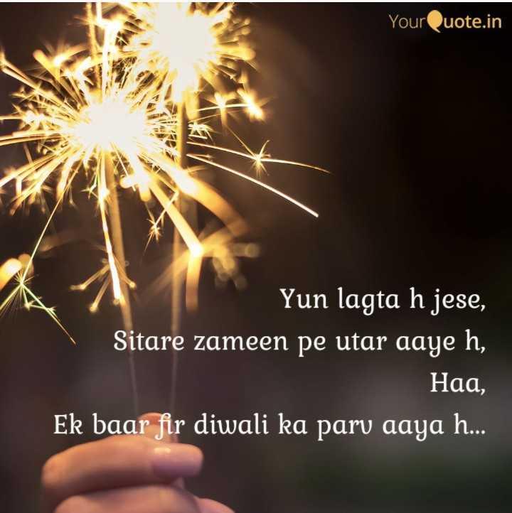 🙏 दीपावली शुभकामनायें - YourQuote . in 7 Yun lagta h jese , Sitare zameen pe utar aaye h , Haa , Ek baar fir diwali ka parv aaya h . . . - ShareChat