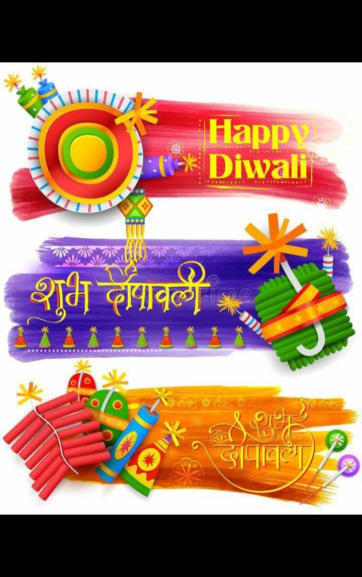 🙏 दीपावली शुभकामनायें - Happ ( * * Diwali रामदापावर * ० LOP - ShareChat