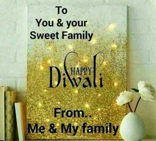 🙏 दीपावली शुभकामनायें - To You & your Sweet Family HAPPY Diwali From . Me & My family - ShareChat