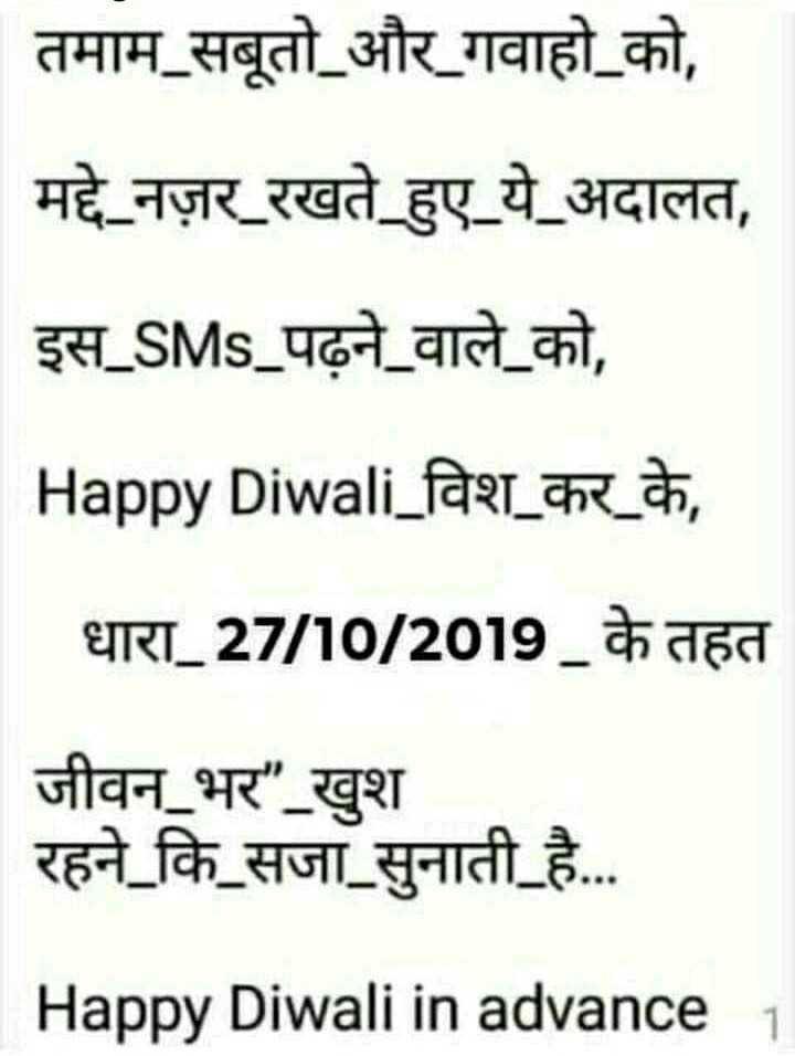 🙏 दीपावली शुभकामनायें - तमाम _ सबूतो _ और _ गवाहो _ को , मद्दे नज़र रखते हुए _ ये _ अदालत , इस _ SMS _ पढ़ने _ वाले _ को , Happy Diwali _ विश _ कर _ के , धारा 27 / 10 / 2019 के तहत जीवन भर खुश रहने _ कि _ सजा सुनाती है . . . Happy Diwali in advance 1 - ShareChat