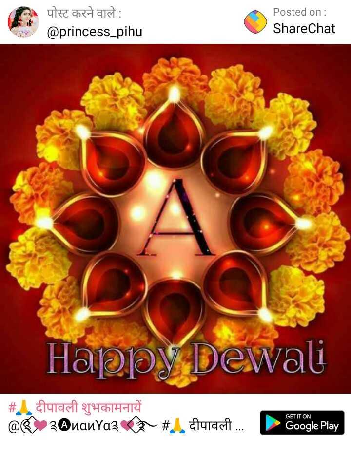 🙏 दीपावली शुभकामनायें - पोस्ट करने वाले : @ princess _ pihu Posted on : ShareChat Happy Dewali # दीपावली शुभकामनायें @ k 2 @ manYaRT # . . दीपावली . . . Google Play - ShareChat