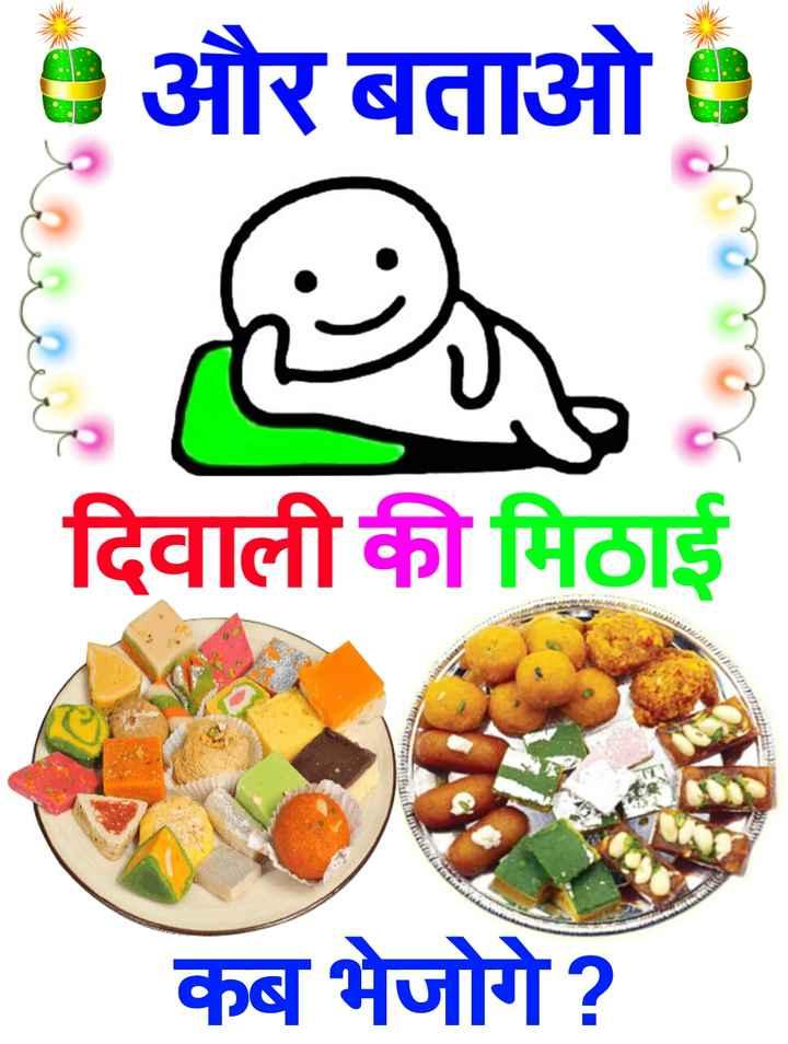 🙏 दीपावली शुभकामनायें - और बताओ दिवाली की मिठाई . कब भेजोगे ? - ShareChat