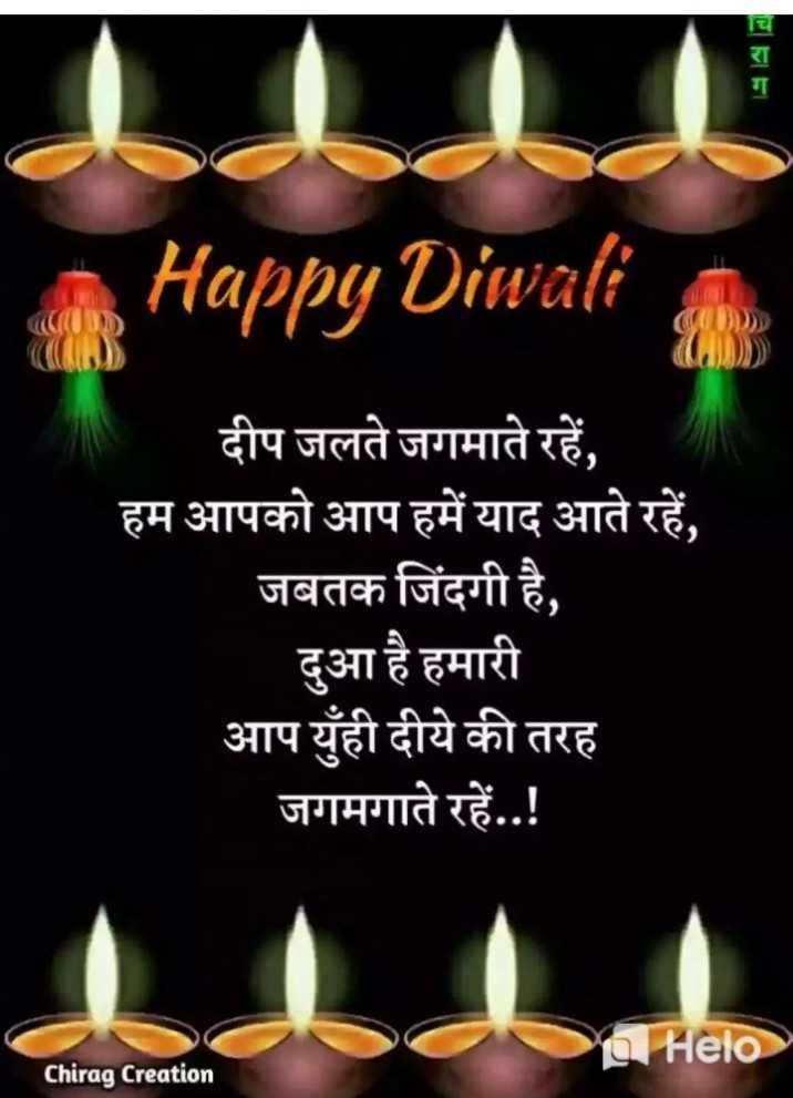 🙏 दीपावली शुभकामनायें - Happy Diwali त दीप जलते जगमाते रहें , हम आपको आप हमें याद आते रहें , जबतक जिंदगी है , दुआ है हमारी आप युही दीये की तरह जगमगाते रहें . . ! Chirag Creation - ShareChat