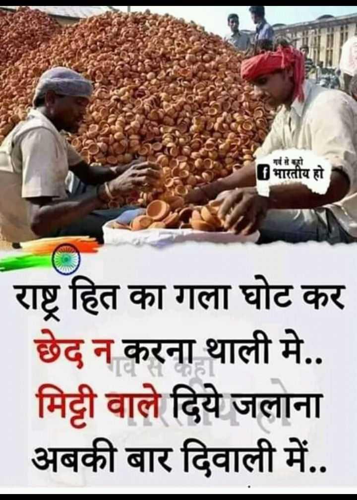 🛍 दीपावली शॉपिंग वीडियो - गर्व से को भारतीय हो राष्ट्र हित का गला घोट कर छेद न करना थाली मे . . मिट्टी वाले दिये जलाना अबकी बार दिवाली में . . - ShareChat