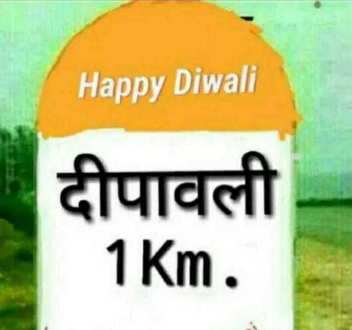 😊 दीपावली स्टेटस - Happy Diwali दीपावली 1Km . - ShareChat