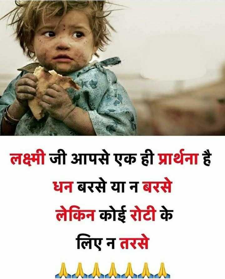 😊 दीपावली स्टेटस - लक्ष्मी जी आपसे एक ही प्रार्थना है धन बरसे या न बरसे लेकिन कोई रोटी के लिए न तरसे ܬܬܬܬܬ - ShareChat