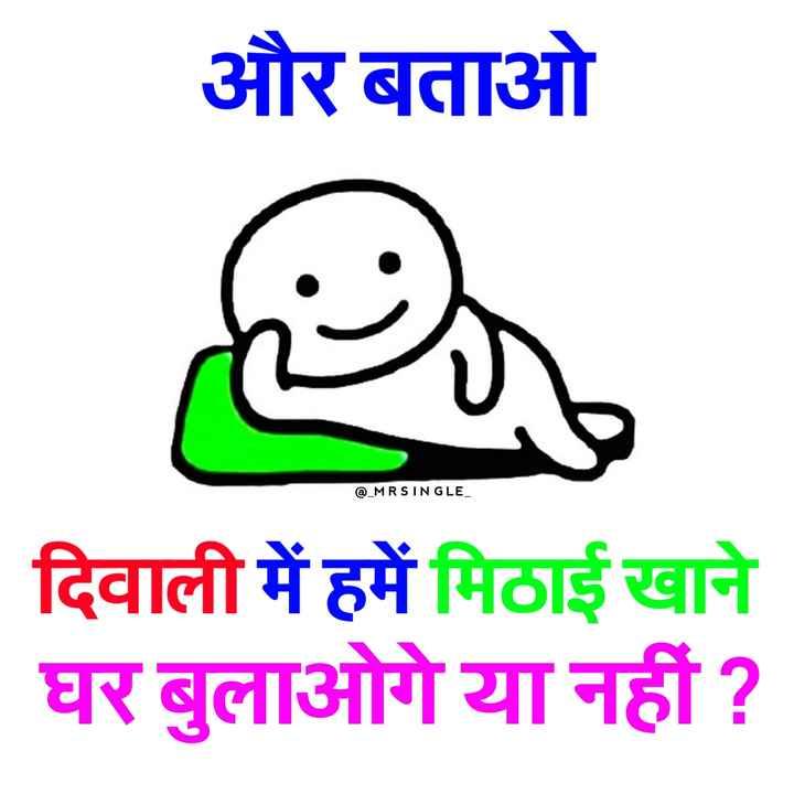 😊 दीपावली स्टेटस - और बताओ @ _ MRS INGLE _ दिवाली में हमें मिठाई खाने घर बुलाओगे या नहीं ? - ShareChat