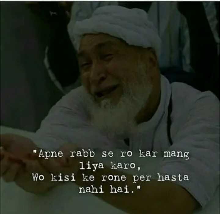 🤲 दुआएं - Apne rabb se ro kar mang liya karo , Wo kisi ke rone per hasta nahi hai . - ShareChat