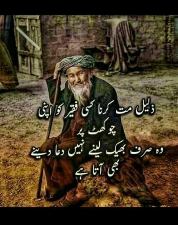 🤲 दुआएं - زميل مت کرنا کسی فقیر کو اپنی جھٹ پر وہ صرف بھیک لینے نہیں دعا دینے بھی آتا ہے - ShareChat