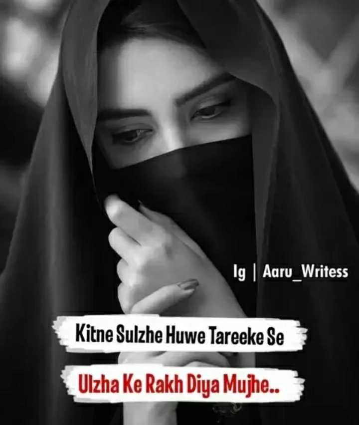 🤲 दुआएं - lg | Aaru _ Writess Kitne Sulzhe Huwe Tareeke Se Ulzha Ke Rakh Diya Mujhe . . - ShareChat
