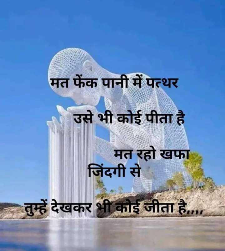 🤲 दुआएं - मत फेंक पानी में पत्थर उसे भी कोई पीता है मत रहो खफा जिंदगी से तुम्हें देखकर भी कोई जीता है . . . - ShareChat