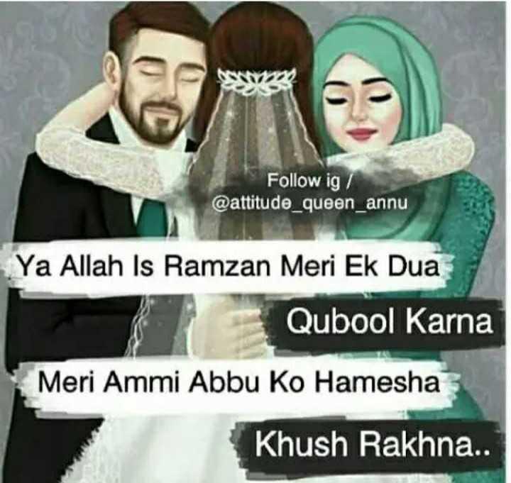 🤲 दुआएं - Follow ig / @ attitude _ queen _ annu Ya Allah Is Ramzan Meri Ek Dua Qubool Karna Meri Ammi Abbu Ko Hamesha Khush Rakhna . . - ShareChat