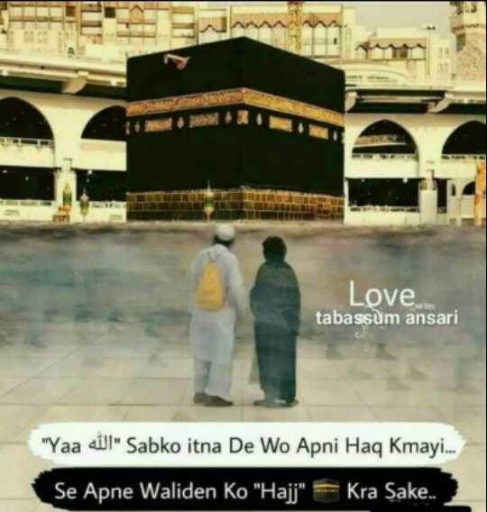 🤲 दुआएं - Love tabassum ansari Yaa ill Sabko itna De Wo Apni Haq Kmay . . . Se Apne Waliden Ko Hajj Kra Sake . . - ShareChat