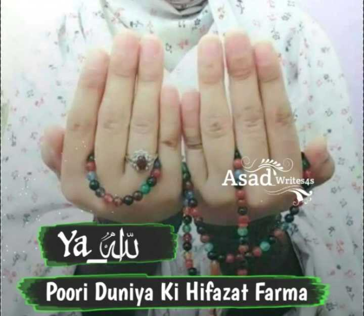 🤲 दुआएं - Asad Writes4s Ya üdü Poori Duniya Ki Hifazat Farma - ShareChat