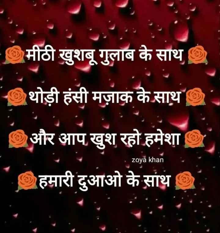 🤲 दुआएं - मीठी खुशबू गुलाब के साथ थोड़ी हंसी मज़ाक के साथ और आप खुश रहो हमेशा हमारी दुआओ के साथ zoya khan - ShareChat
