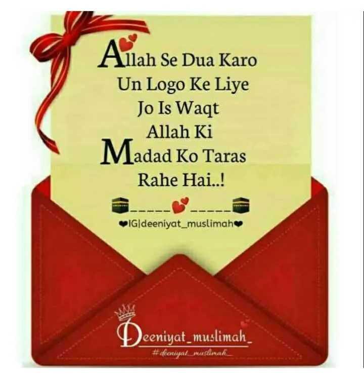 🤲 दुआएं - Allah Se Dua Karo Un Logo Ke Liye Jo Is Waqt Allah Ki Madad Ko Taras Rahe Hai . . ! IG deeniyat _ muslimah Veeniyat _ muslimah _ # doniyat muslimah . - ShareChat