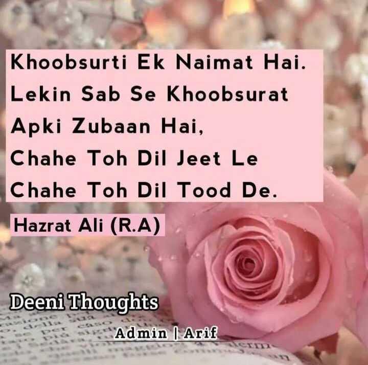 🤲 दुआएं - Khoobsurti Ek Naimat Hai . Lekin Sab Se Khoobsurat Apki Zubaan Hai , Chahe Toh Dil Jeet Le Chahe Toh Dil Tood De . Hazrat Ali ( R . A ) Deeni Thoughts Admin   Arif - ShareChat