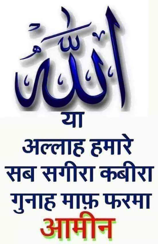 🤲 दुआएं - या अल्लाह हमारे सब सगीरा कबीरा गुनाह माफ़ फरमा आमीन - ShareChat