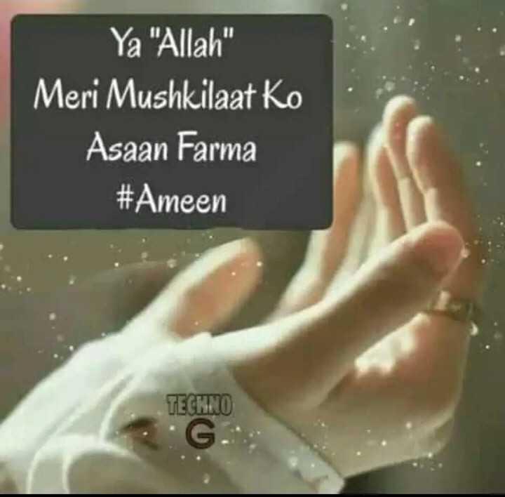 🤲 दुआएं - Ya Allah Meri Mushkilaat ko Asaan Farma # Ameen TECHNO . . G . - ShareChat