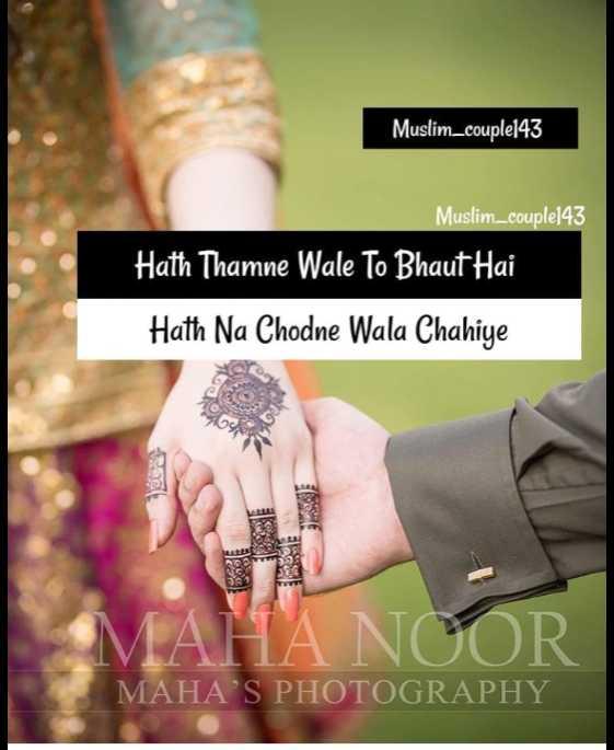 🤲 दुआएं - Muslim _ couple143 Muslim _ couple143 Hath Thamne Wale To Bhaut Hai Hath Na Chodne Wala Chahiye MAHA NOOR MAHA ' S PHOTOGRAPHY - ShareChat