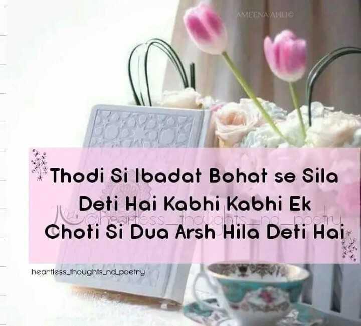 🤲 दुआएं - WEENA AHU Thodi Si Ibadat Bohat se Sila Deti Hai Kabhi Kabhi Ek Choti Si Dua Arsh Hila Deti Hair TESS _ heartless _ thoughts _ nd _ poetry - ShareChat