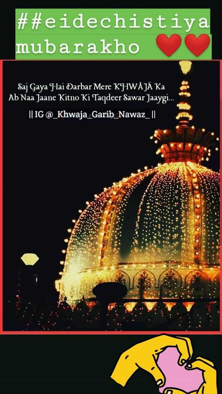 🤲 दुआएं - # # eidechistiya mubarakho Saj Gaya Hai Darbar Mere KHWAJÄ Ka Ab Naa Jaane Kitno Ki Taqdeer Sawar Jaaygi .     IG @ _ Khwaja _ Garib _ Nawaz _       - ShareChat