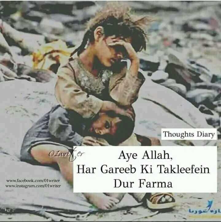 🤲 दुआएं - Thoughts Diary OLurer Aye Allah , Har Gareeb Ki Takleefein Dur Farma www . facebook . com / Olwriter www . instagram . com / Olwriter ا ورما - ShareChat