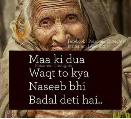 🤲 दुआएं - Facebook | Poisoned Thoughts Instagram | Aadiin2 Poisoned Thoughts Maa ki dua Waqt to kya Naseeb bhi Badal deti hai . . - ShareChat