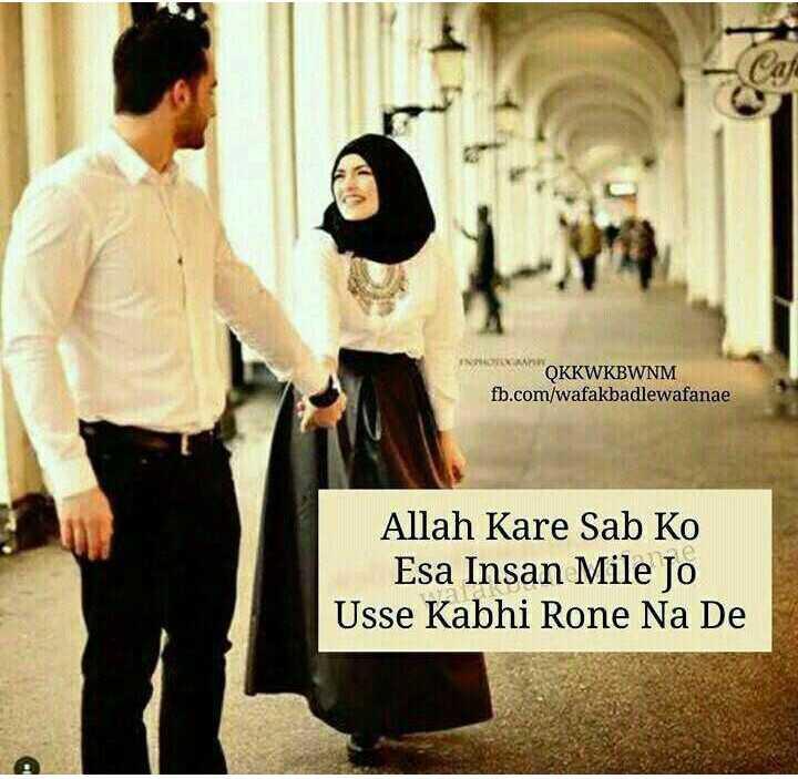 🤲 दुआएं - QKKWKBWNM fb . com / wafakbadlewafanae Allah Kare Sab Ko Esa Insan Mile Jo Usse Kabhi Rone Na De - ShareChat