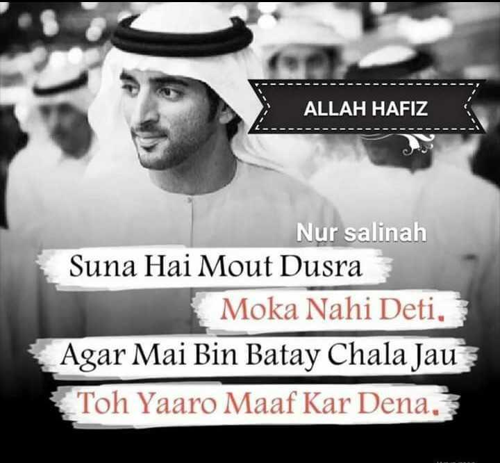 🤲 दुआएं - ALLAH HAFIZ Nur salinah Suna Hai Mout Dusra Moka Nahi Deti , Agar Mai Bin Batay Chala Jau Toh Yaaro Maaf Kar Dena . - ShareChat
