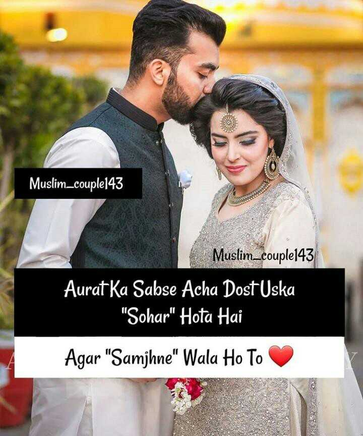🤲 दुआएं - Muslim _ couple143 Muslim _ couple143 Aurat Ka Sabse Acha Dost Uska Sohar Hota Hai Agar Samjhne Wala Ho To - ShareChat