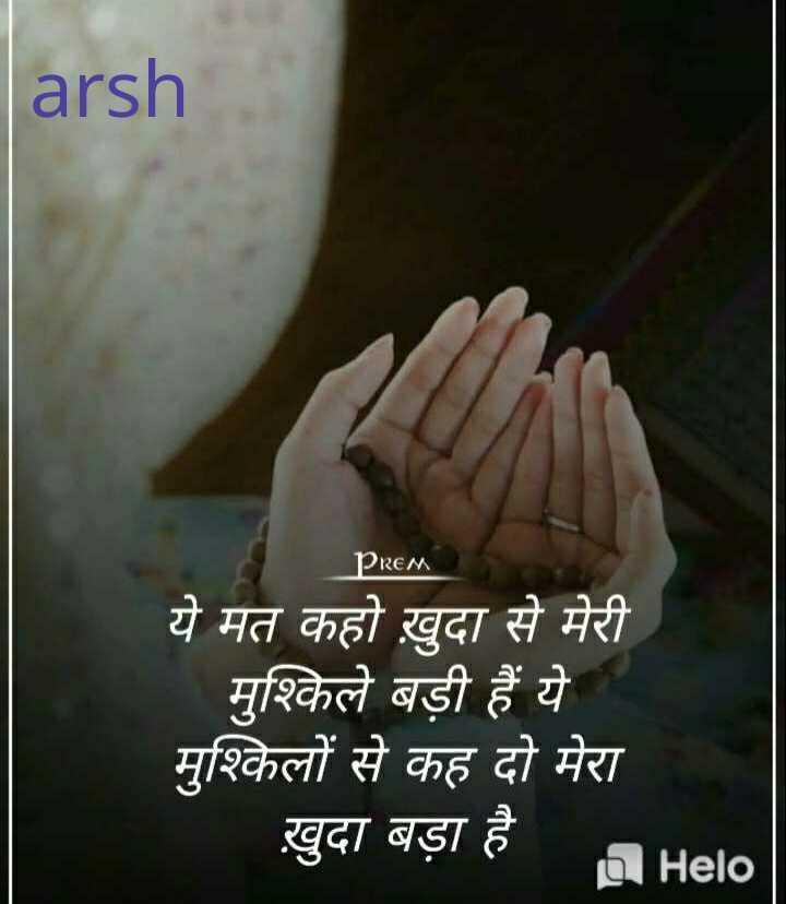 🤲 दुआएं - arsh Prem ये मत कहो ख़ुदा से मेरी मुश्किले बड़ी हैं ये मुश्किलों से कह दो मेरा ख़ुदा बड़ा है   - ShareChat
