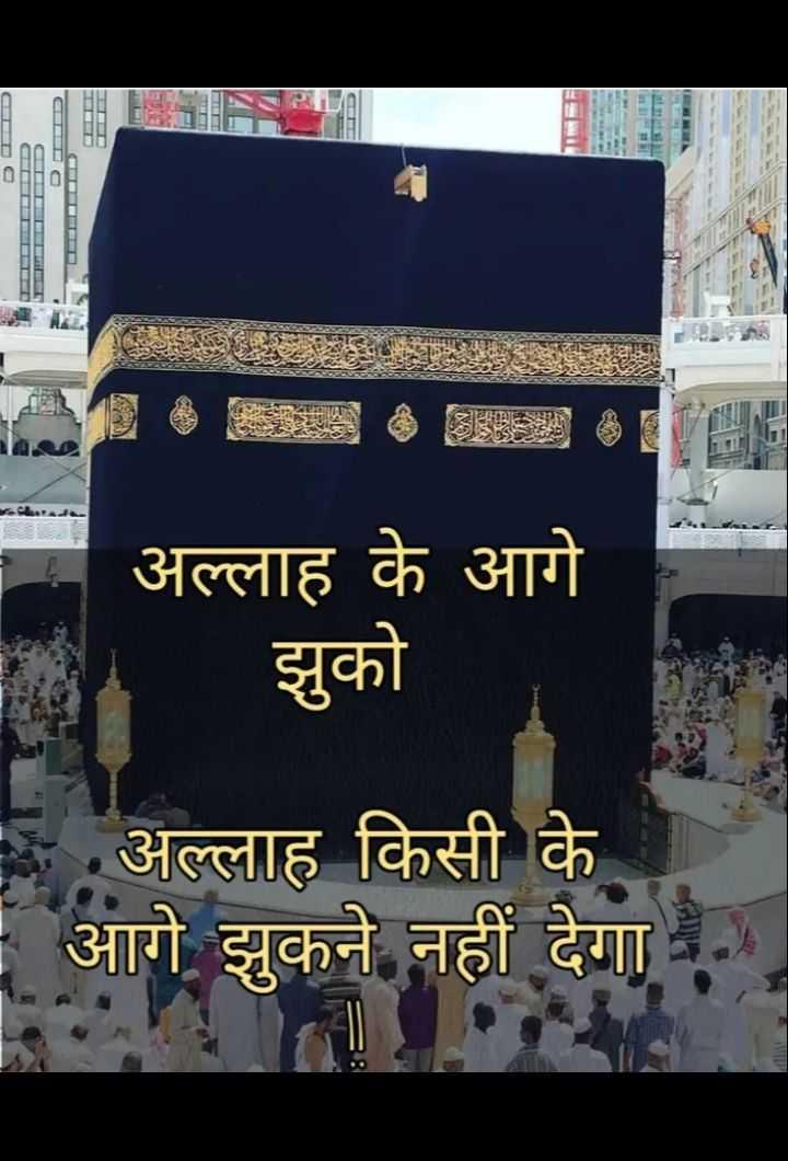 🤲 दुआएं - CDO CDO अल्लाह के आगे झुको अल्लाह किसी के आगे झुकने नहीं देगा । - ShareChat