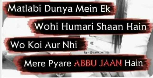 🤲 दुआएं - Matlabi Dunya Mein Ek Wohi Humari Shaan Hain Wo Koi Aur Nhi ig - @ aatir _ writes Mere Pyare ABBU JAAN Hain - ShareChat