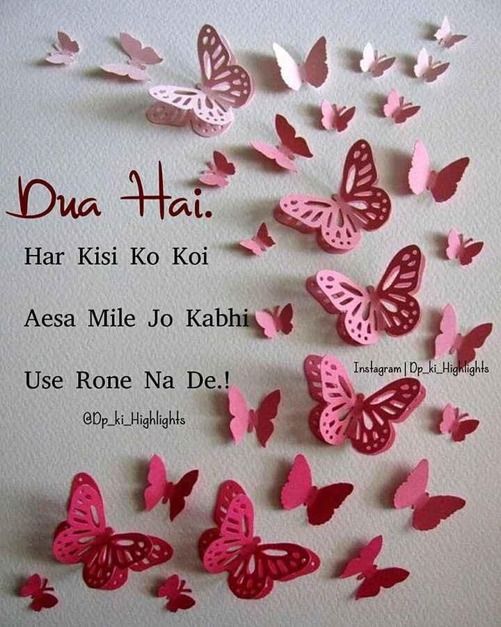 🤲 दुआएं - Dua Hai . Har Kisi Ko Koi Aesa Mile Jo Kabhi Instagram | Dp _ ki _ Highlights Use Rone Na De . ! @ Dp _ ki _ Highlights - ShareChat