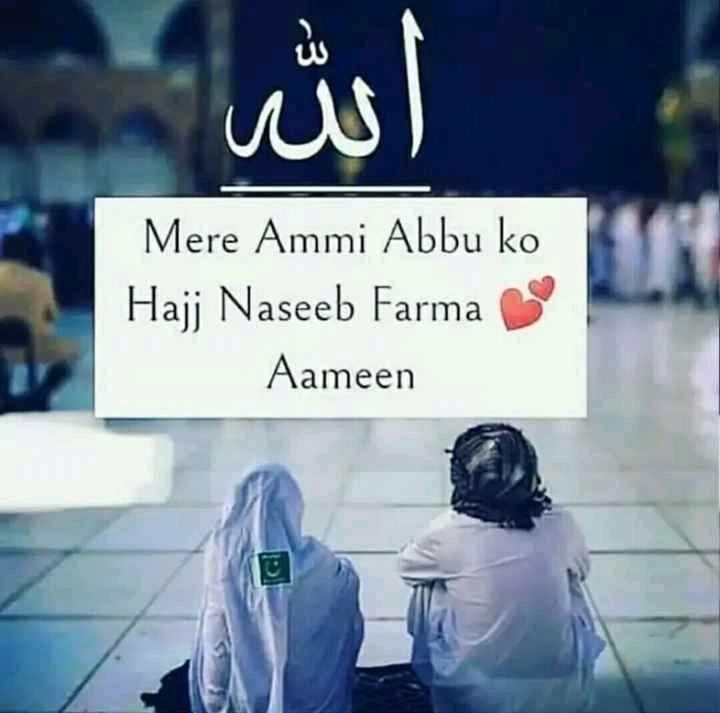 🤲 दुआएं - ül Mere Ammi Abbu ko Hajj Naseeb Farma Aameen - ShareChat