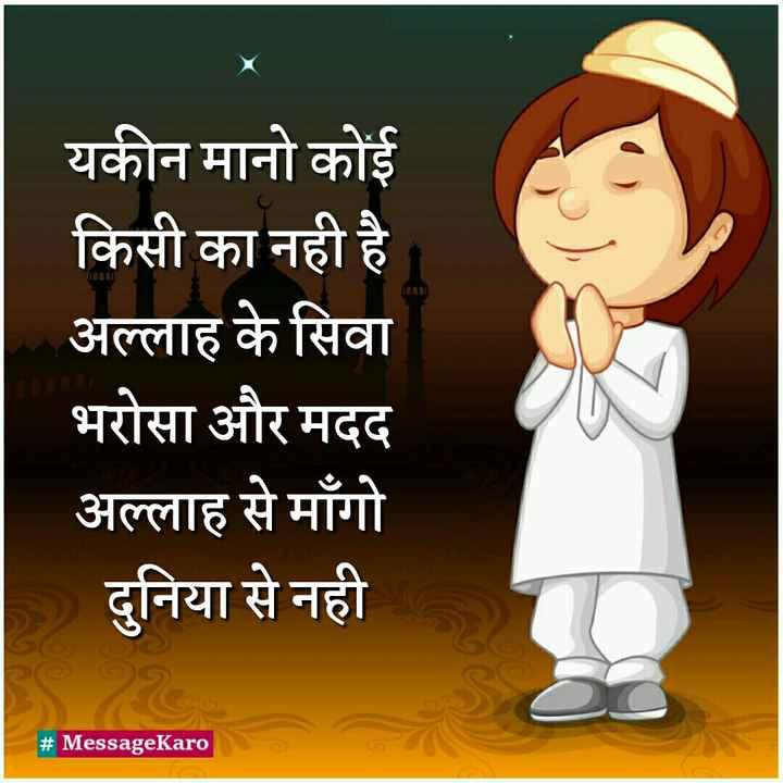 🤲 दुआएं - यकीन मानो कोई किसी का नही है अल्लाह के सिवा भरोसा और मदद अल्लाह से माँगो दुनिया से नही # MessageKaro - ShareChat