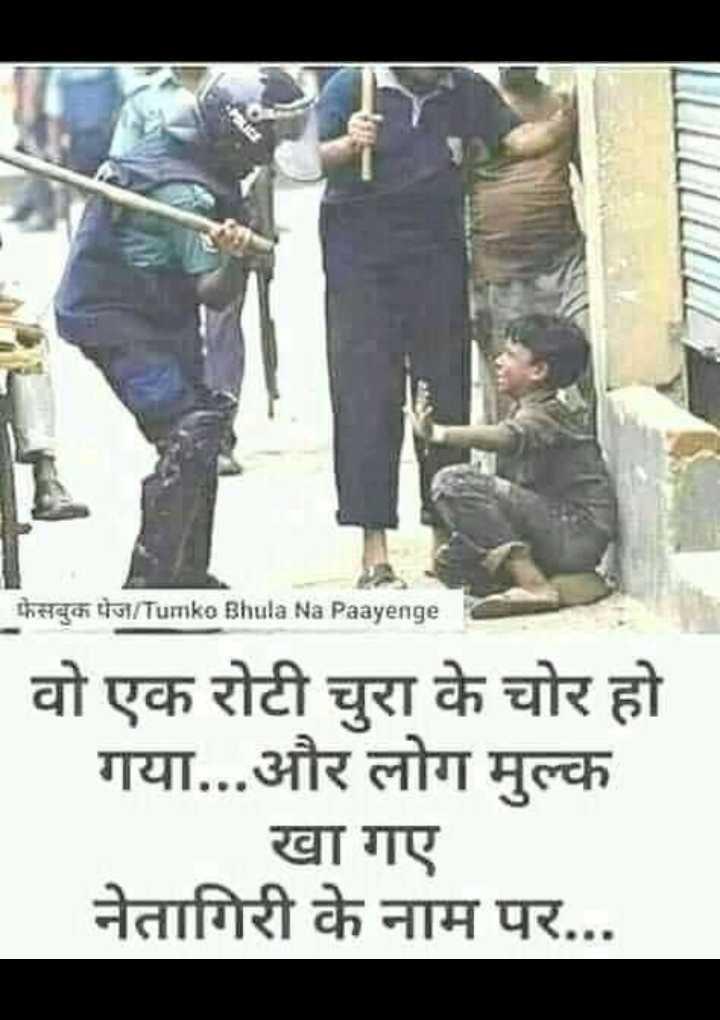 दुख भरी दास्तान - फेसबुक पेज / Turiko Bhula Na Paayenge वो एक रोटी चुरा के चोर हो गया . . . और लोग मुल्क खा गए नेतागिरी के नाम पर . . . - ShareChat