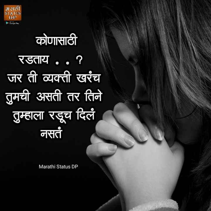 दुखी - मराठी STATUS DP Google Play कोणासाठी रडताय . .   जर ती व्यक्ती खरंच तुमची असती तर तिने तुम्हाला रडूच दिलं नसतं Marathi Status DP - ShareChat