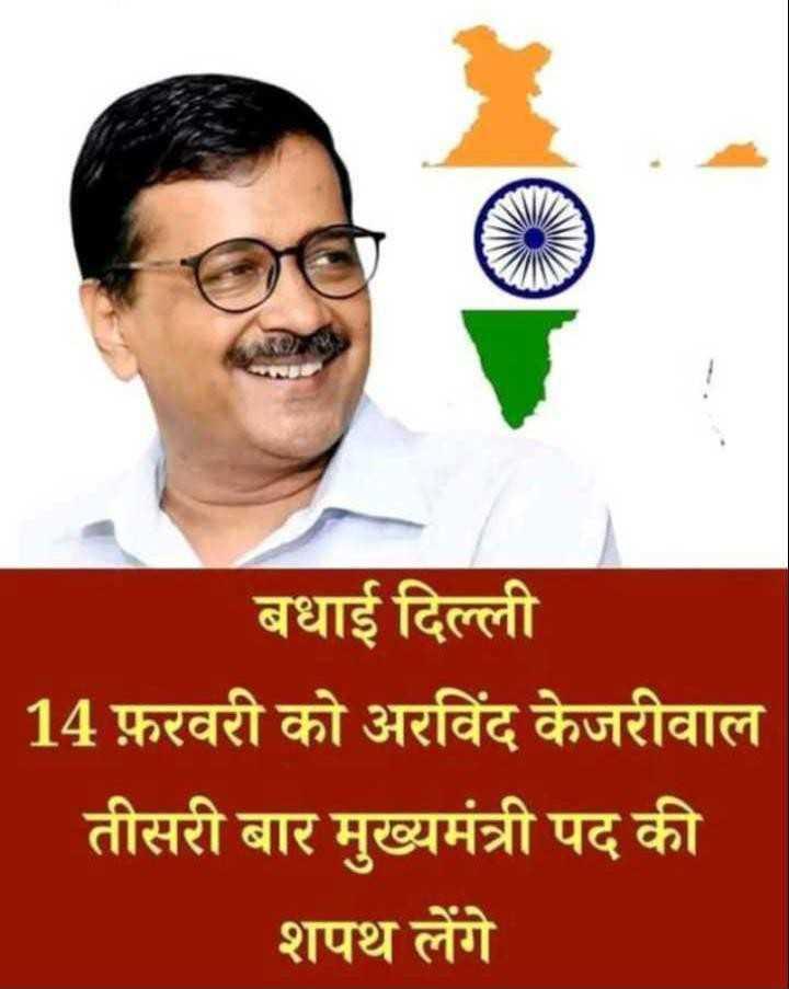 दुनिया भर की ख़बरें - बधाई दिल्ली 14 फ़रवरी को अरविंद केजरीवाल तीसरी बार मुख्यमंत्री पद की शपथ लेंगे - ShareChat