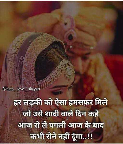 👧 दुलारी बेटी - @ hate _ love _ shayari हर लड़की को ऐसा हमसफ़र मिले जो उसे शादी वाले दिन कहे । आज रो ले पगली आज के बाद कभी रोने नहीं दूंगा . . ! ! । - ShareChat
