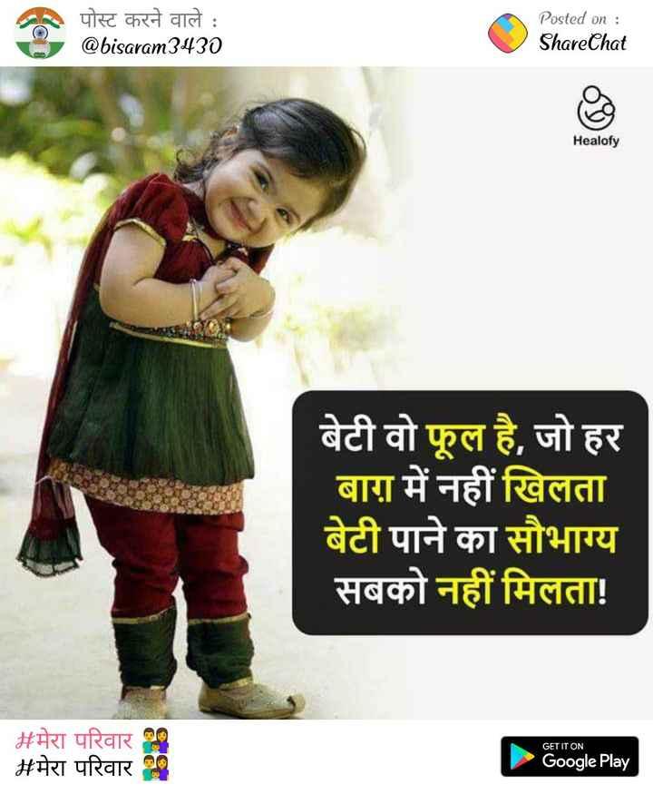👧 दुलारी बेटी - पोस्ट करने वाले : @ bisaram3430 Posted on : ShareChat Healofy बेटी वो फूल है , जो हर बाग़ में नहीं खिलता बेटी पाने का सौभाग्य सबको नहीं मिलता ! GET IT ON # मेरा परिवार # मेरा परिवार Google Play - ShareChat