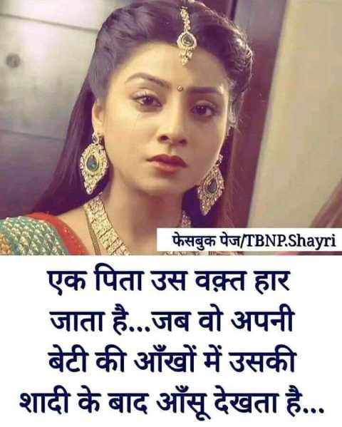 👧 दुलारी बेटी - फेसबुक पेज / TENP . Shayri एक पिता उस वक़्त हार जाता है . . . जब वो अपनी बेटी की आँखों में उसकी शादी के बाद आँसू देखता है . . . - ShareChat